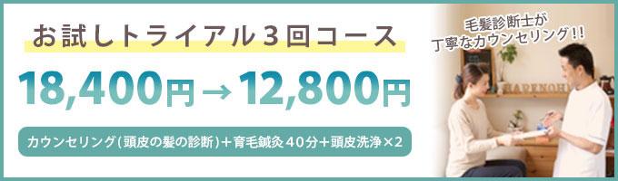 お試しトライアル3回コース 12,800円