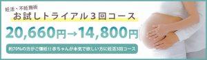 妊活・不妊施術「お試しトライアル3回コース」20,660円を14,800円に