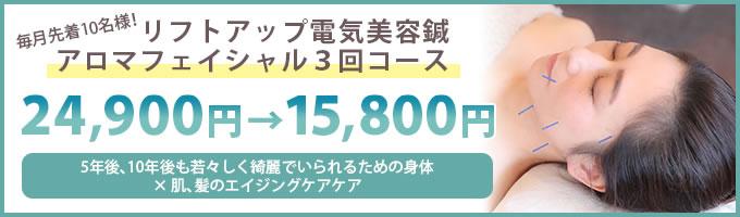 毎月先着10名様まで「リフトアップ電気美容鍼・アロマフェイシャル3回コース」24,900円を15,800円に