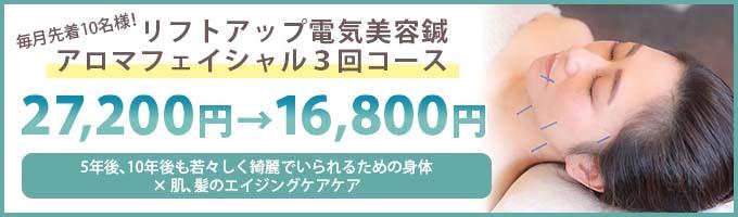 毎月先着10名様まで「リフトアップ電気美容鍼・アロマフェイシャル3回コース」27,200円を16,800円に