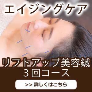 リフトアップ美容鍼3回トライアルコース