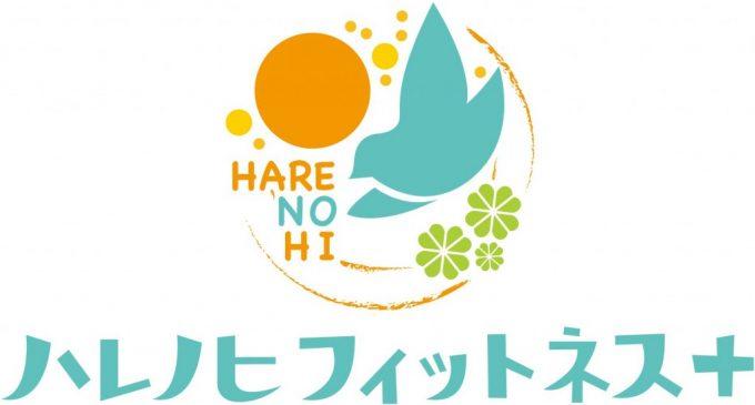 ハレノヒフィットネス+
