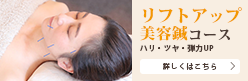 リフトアップ美容鍼コース