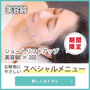 美容鍼クーポン
